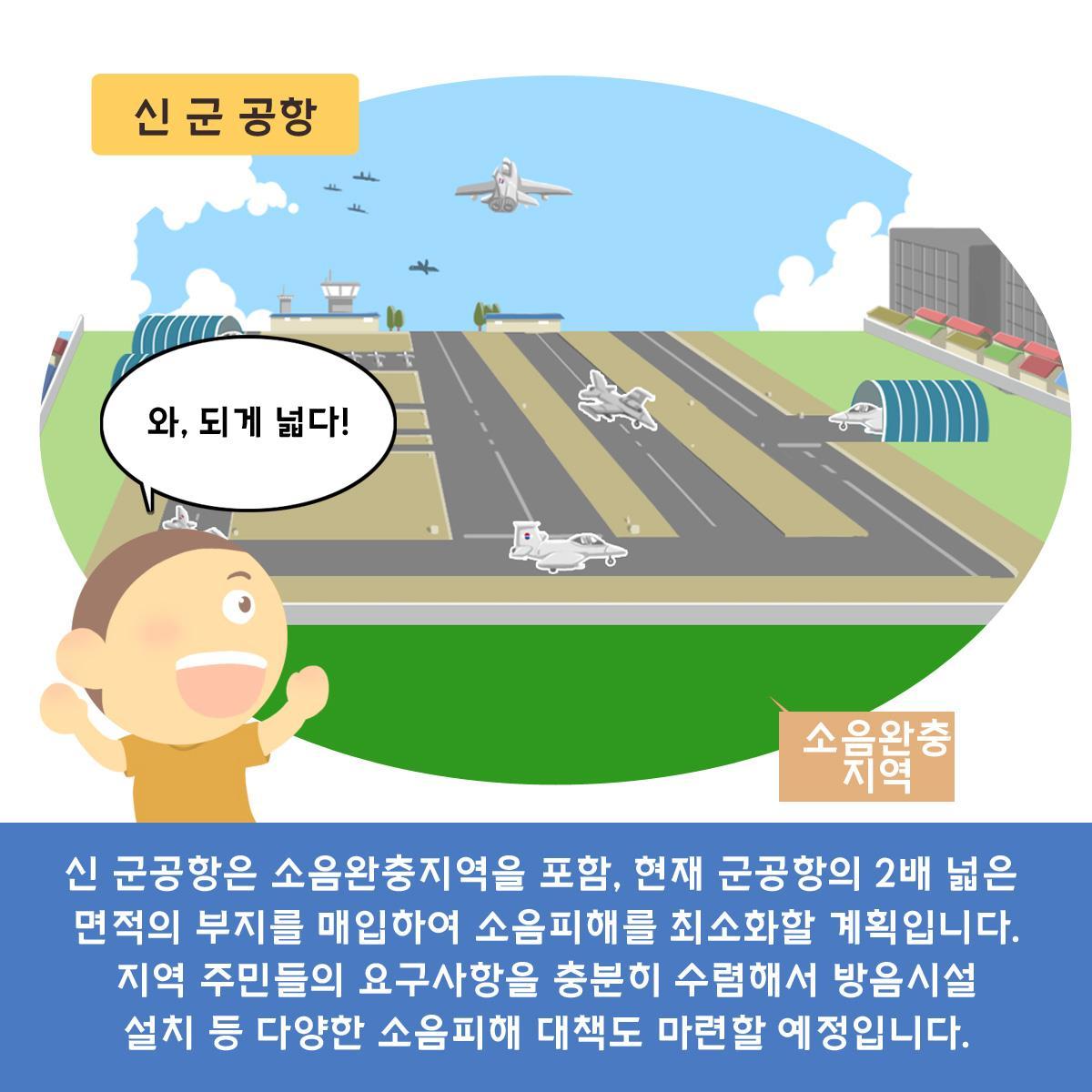 군 공항 이전 사업14