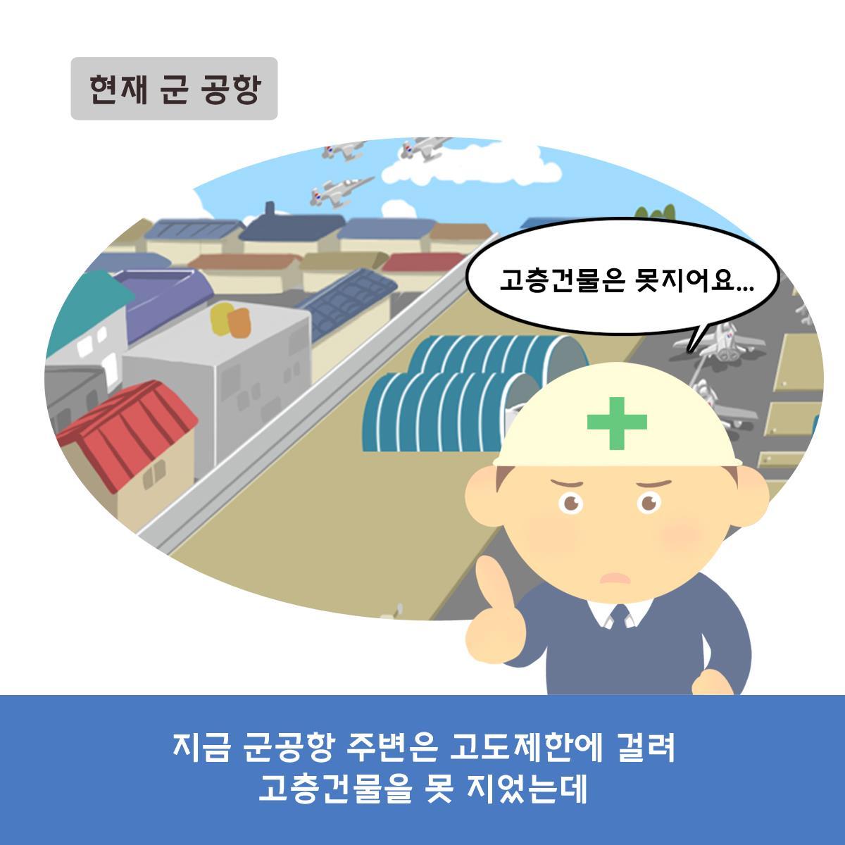 군 공항 이전 사업15