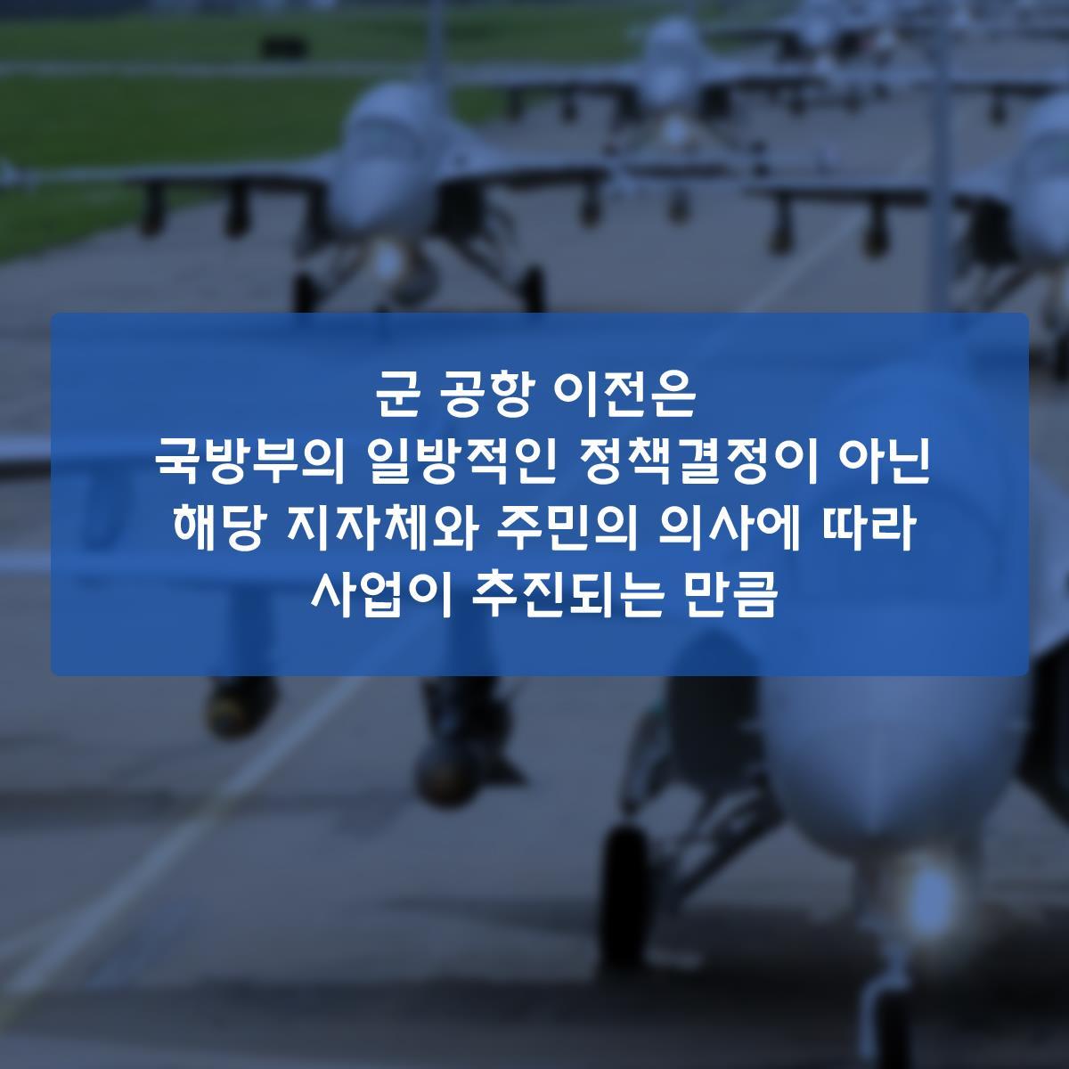 군 공항 이전 사업22
