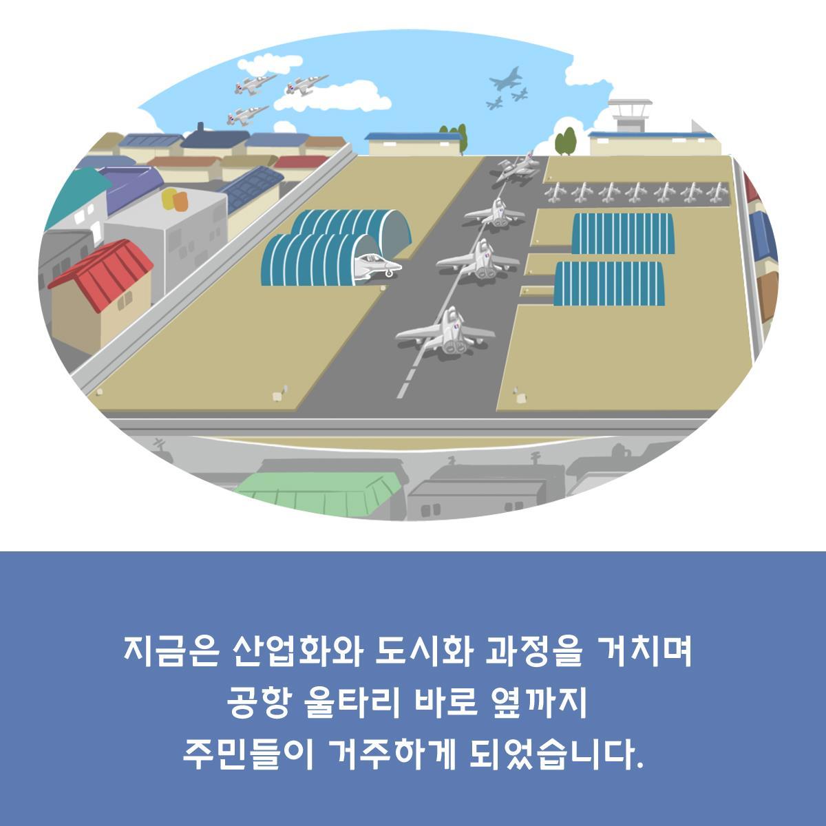군 공항 이전 사업3
