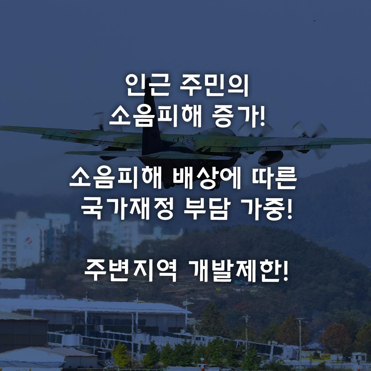 군 공항 이전 사업5