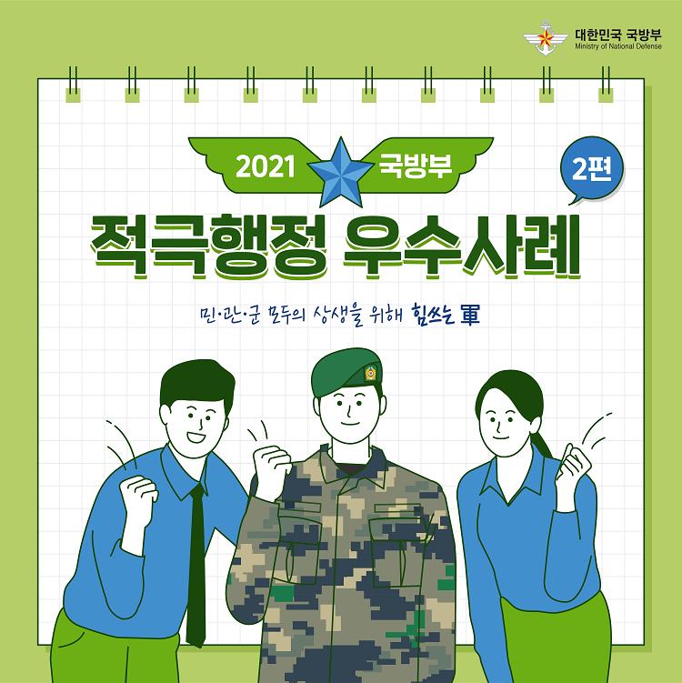 2021 국방부 적극행정 우수사례 2편