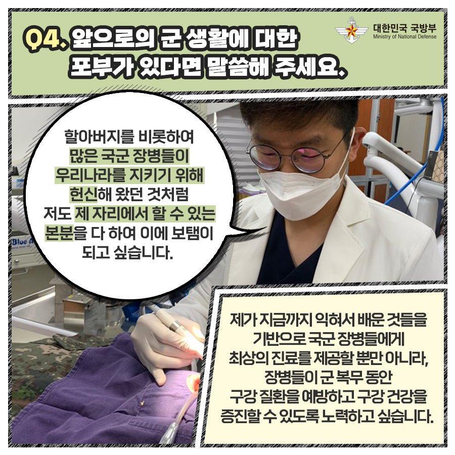6월 호국보훈의 달 군터뷰