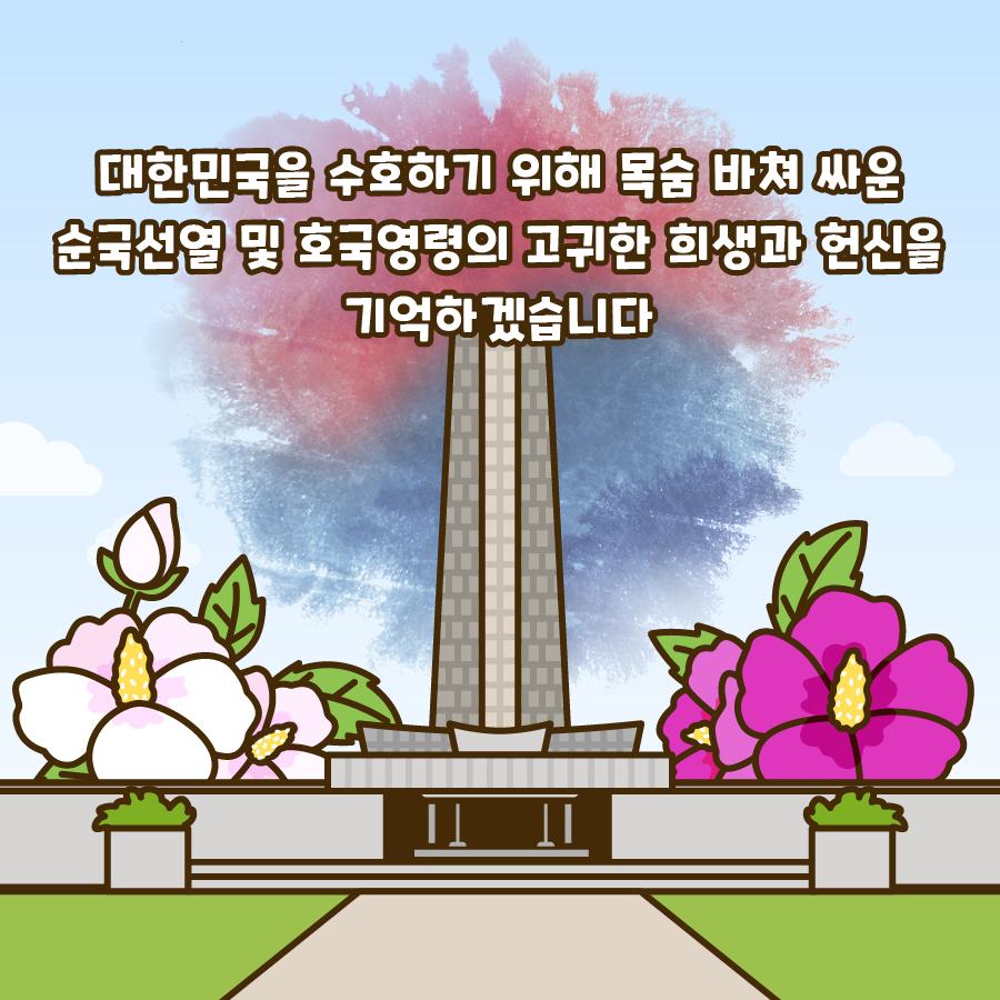 [군타이거툰] 감사합니다 기억하겠습니다 (호국보훈 편)