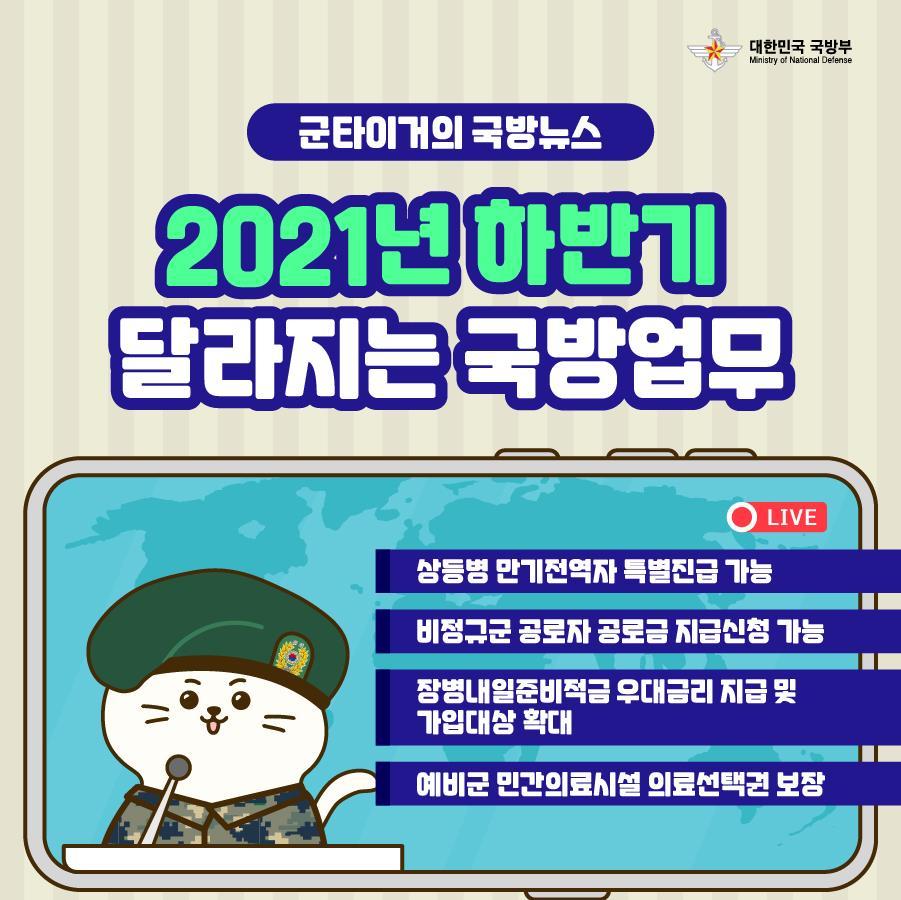 [군타이거의 국방뉴스] 2021년 하반기 달라지는 국방업무
