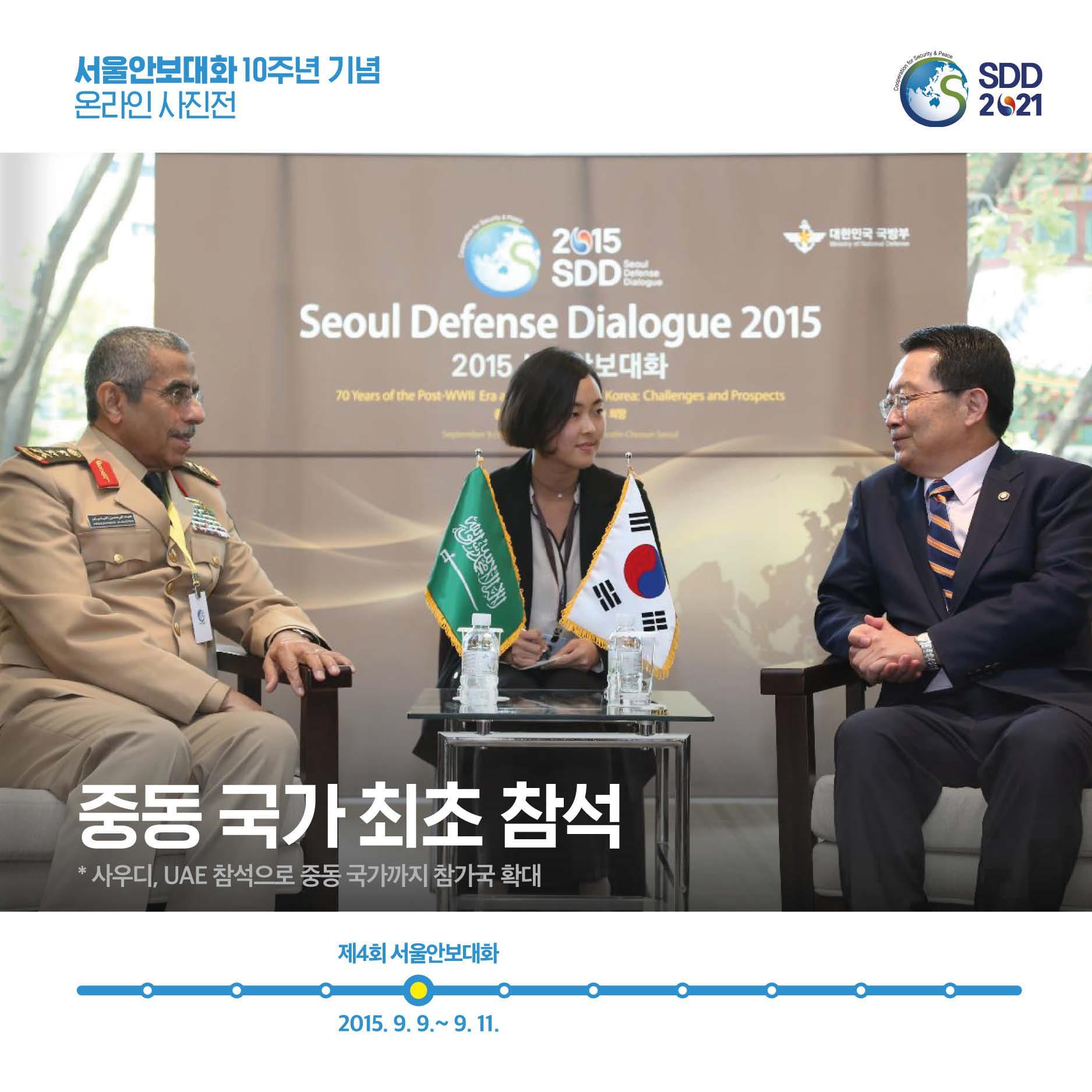 서울안보대화 온라인 사진전