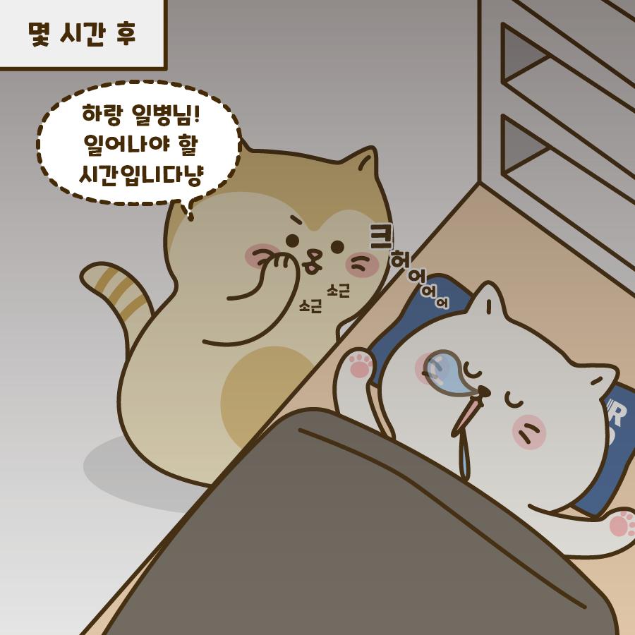 [군타이거툰] 안전하고 평화로운 밤을 위하여