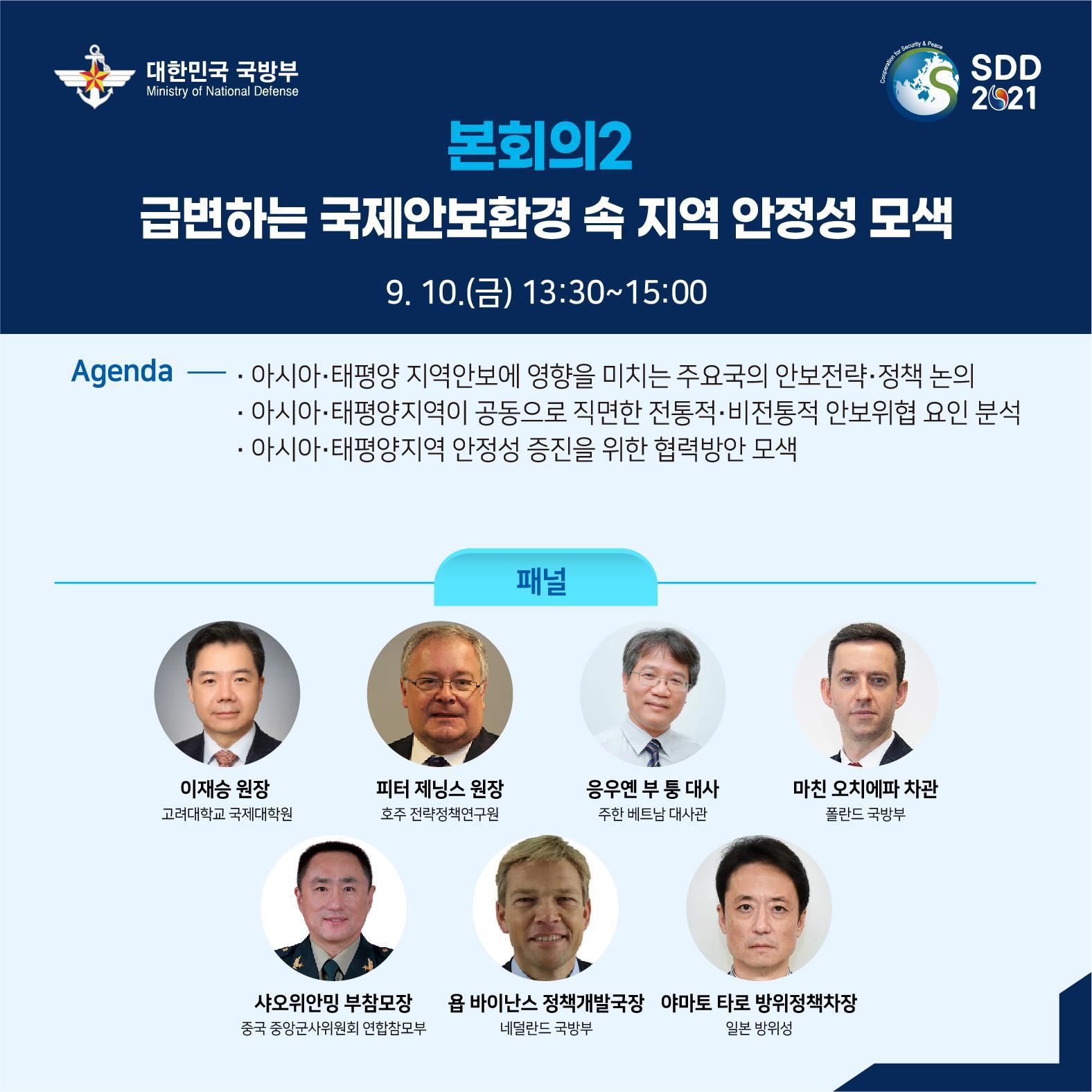2021 서울안보대화 소개 카드뉴스