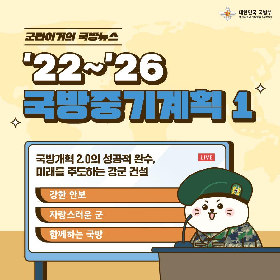 [군타이거의 국방뉴스]국방부 '22~'26 국방중기계획
