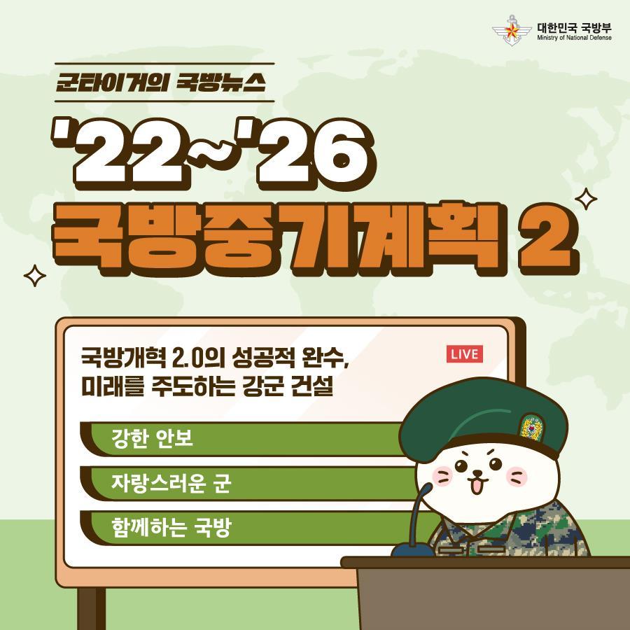 [군타이거의 국방뉴스]국방부 '22~'26 국방중기계획2