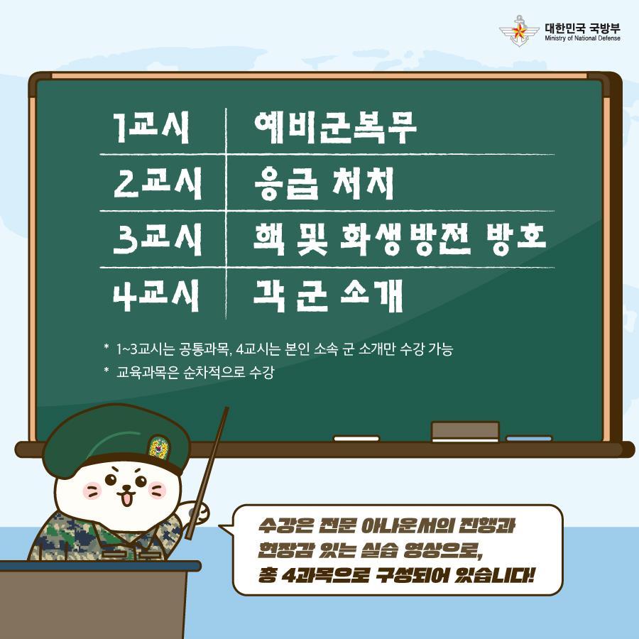 군타이거툰 예비군 원격교육