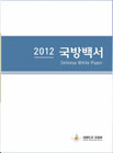2012 DEFENSE WHITE PAPER